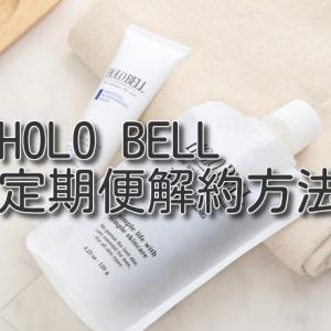 HOLO BELL(ホロベル)の解約と休止の手順を説明します。
