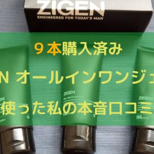 【ZIGEN 9本購入済】私の本音口コミ、効果や評判について