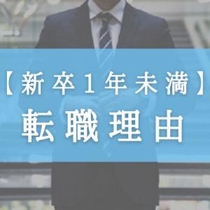 【新卒1年未満】転職を決断した理由【体験談】