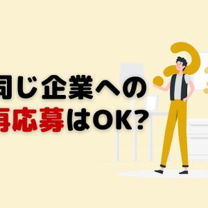 【転職体験談】同じ会社への再応募はOK?【結論OKです】