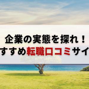 おすすめ転職口コミサイト紹介【企業の実態を探れ!】