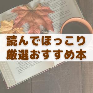 【ほっこり心温まる】気軽に読めるおすすめ本4選