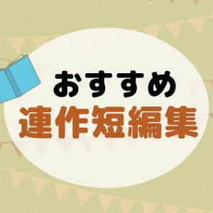 【連作短編集おすすめ8選】つながりあうストーリーが心地よい!