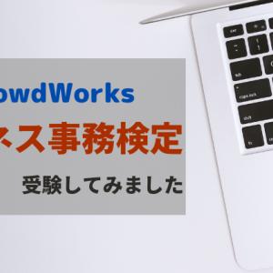 【クラウドワークス】ビジネス事務検定【受験体験談】