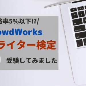 【クラウドワークス】WEBライター検定3級【受験体験談】