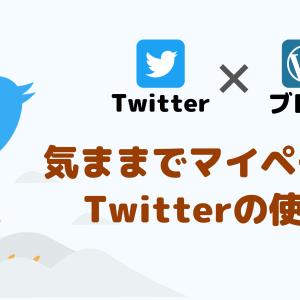 【ブロガー向け】気ままでマイペースなTwitterの使い方