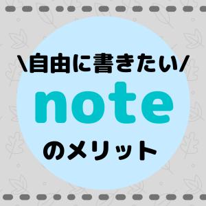 自由に書きたい!noteを使うメリット【ブロガー/ライター向け】