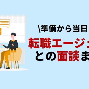 【転職エージェントとの面談】準備~当日・方法まとめ