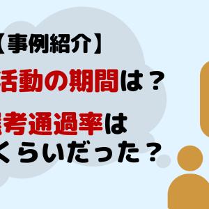 【事例紹介】転職活動の期間・応募数・選考通過率ってどのくらい?