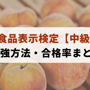 【食品表示検定 中級】を一発合格するための勉強法【体験談】
