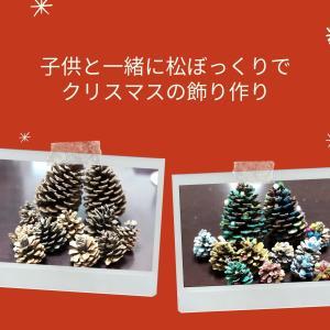 子供と一緒に松ぼっくりでクリスマスの飾り作り☆