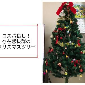 コスパ良し!存在感抜群のクリスマスツリー(180cm)🎄