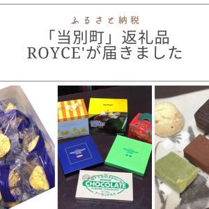 """ふるさと納税「北海道当別町」返礼品""""ROYCE'""""が届きました!"""