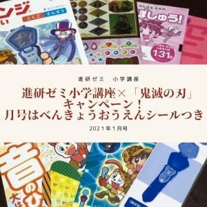 進研ゼミ小学講座×「鬼滅の刃」キャンペーン!1月号はべんきょうおうえんシールつき!!