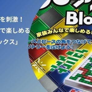 数学頭脳を刺激、家族みんなで楽しめる「ブロックス」!