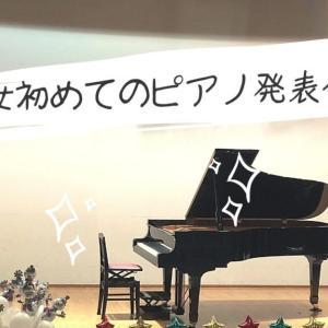 長女初めてのピアノ発表会🎵