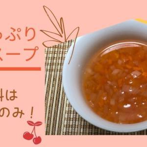 調味料はコンソメのみ!野菜たっぷり「トマトスープ」レシピ♪