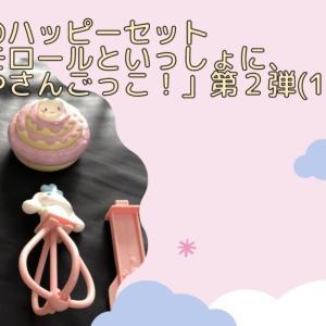 マックのハッピーセット「シナモロールといっしょに、おみせやさんごっこ!」第2弾(1/15~)を購入しました!