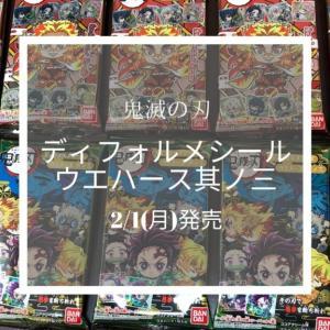 2/1発売!「鬼滅の刃」ディフォルメシールウエハース其ノ三を14個購入!シークレットもゲット♡
