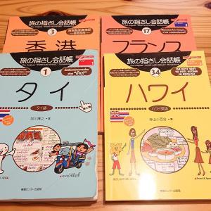 海外旅行には書かせない「旅の指さし会話帳」