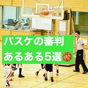 【ミニバス】バスケの審判あるある5つ