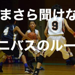 【ミニバス】3分でわかるミニバスケットボールのルール(6つ)