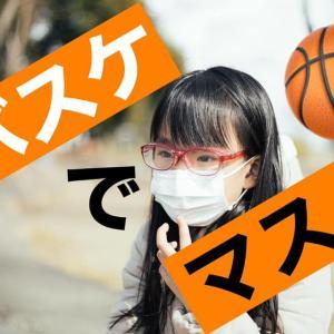 【ミニバス】バスケ練習中のマスクは危険