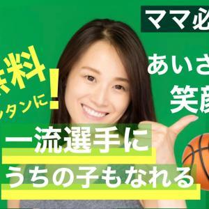 【ミニバス】バスケプロ選手として一流になれる【簡単5つ方法】