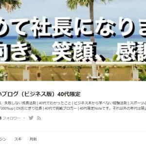 さんぺいブログ(ビジネス版)40代限定