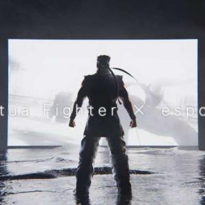 バーチャファイター、再始動 「Virtua Fighter×esports」プロジェクトを発表