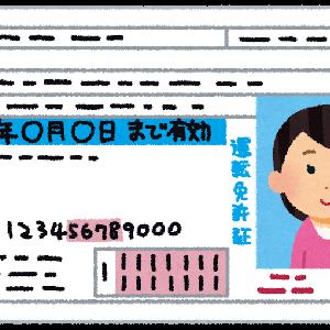 運転免許証とマイナカード統合へ ネットで住所変更可に