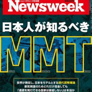 【竹中平蔵】コロナ禍で全世界が認めつつある「MMT(現代貨幣理論)」 財政均衡論は間違いだった