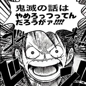 【ONE PIECE】尾田栄一郎氏、『読者は5年で交代』『いつか去っていく人達』発言に長年のファンは激怒