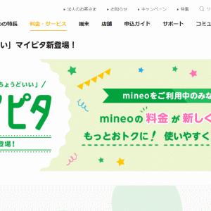 【神】mineoが新プラン「マイピタ」発表 5Gで1,380円、10Gで1,780円、20Gでも1,980円