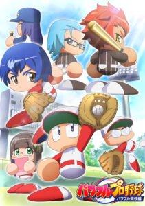 超人気ゲームがまさかのアニメ化『実況パワフルプロ野球』