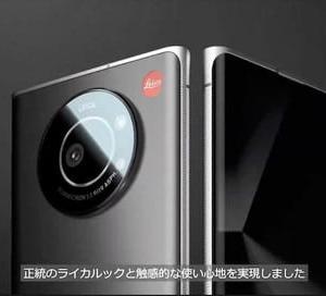 ライカ初のスマートフォン「Leitz Phone 1」発表 1インチセンサーとF1.9のレンズ搭載
