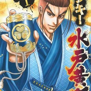 【訃報】「ヤンキー水戸黄門」漫画家・和田洋人さん、46歳