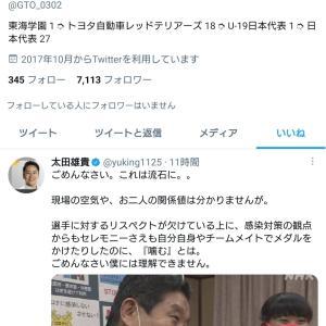 太田雄貴氏の苦言ツイート、河村市長にメダルを噛まれた後藤希友投手が「いいね」