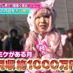 【画像】日本一のコスプレイヤー・えなこさんが出演したYouTube動画の再生数が凄すぎる!