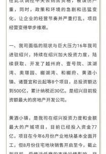 恒大以外の大手不動産デベロッパーも資金難に陥っている可能性 融創中国、負債16兆9500億