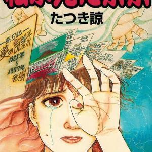 「私が見た未来」って昔の漫画が売り上げ一位になってるの怖い…
