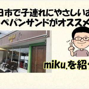 【三重県四日市市】保存料なしマーガリン不使用のこだわりのサンドイッチ店の「miku.」を紹介