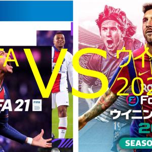 【FIFA21vsウイイレ2021】結局どっちがいい?みんなの比較・おすすめ意見まとめ