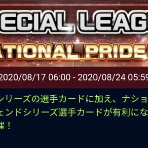 【ウイコレ】スペシャルリーグ「NATIONAL PRIDE+」終了!結果は?