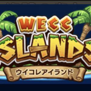 【ウイコレ】ウイコレアイランド(WECC ISLANDS)パスカットミッションクリアの対策・コツ!