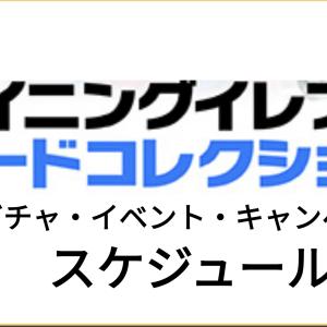 【ウイコレ】ガチャ・イベント・キャンペーン スケジュールまとめ※随時更新