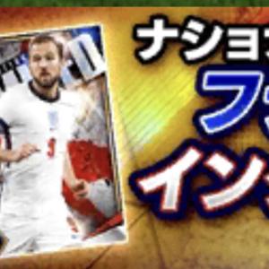 【ウイコレ】フランス代表・イングランド代表ガチャ(2021)登場!ガチャ引いた結果は?