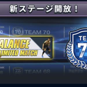 【ウイコレ】タイプリミテッドマッチ チーム70クリア!攻略法は?