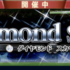 【ウイコレ】ダイヤモンドスカウト イベント内容まとめ