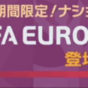 【ウイコレ】UEFA EURO 2020 vol.2 ピックアップガチャ引いてみた!結果は?
